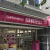 1K Apartment to Rent in Setagaya-ku Supermarket