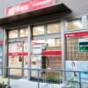 在千代田區購買2LDK 公寓大廈的房產 Post Office