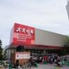3LDK House to Buy in Meguro-ku Supermarket