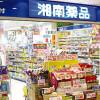 1K Apartment to Rent in Minato-ku Drugstore