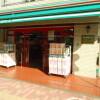 1K Apartment to Rent in Ota-ku Supermarket