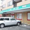 1LDK Apartment to Rent in Kawasaki-shi Miyamae-ku Supermarket