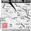 1LDK Apartment to Buy in Koto-ku Access Map