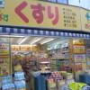 1K Apartment to Rent in Taito-ku Drugstore
