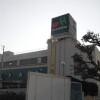 1K Apartment to Rent in Chiba-shi Inage-ku Supermarket