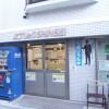 1R Apartment to Rent in Shinagawa-ku Landmark