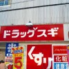 1K Apartment to Rent in Saitama-shi Minami-ku Drugstore