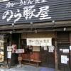 Whole Building Office to Buy in Shinjuku-ku Shop