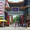 1R Apartment to Buy in Yokohama-shi Minami-ku Shopping Mall