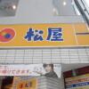 1K Apartment to Rent in Shibuya-ku Restaurant