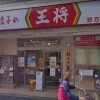 Whole Building Apartment to Buy in Nakano-ku Restaurant