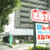 1R Apartment to Rent in Sagamihara-shi Chuo-ku Restaurant