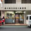 Shop Retail to Buy in Shinagawa-ku Post Office