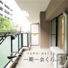 2DK Apartment to Buy in Edogawa-ku Balcony / Veranda
