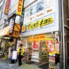 1K Apartment to Rent in Taito-ku Drugstore