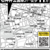 2SLDK Apartment to Buy in Nerima-ku Access Map
