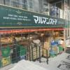 在涩谷区内租赁1DK 公寓大厦 的 超市