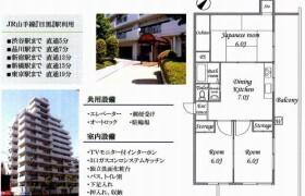 3DK Mansion in Meguro - Meguro-ku