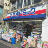 3LDK Apartment to Rent in Chofu-shi Drugstore