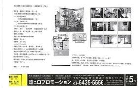3DK {building type} in Doshida - Nerima-ku