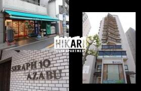 1LDK 맨션 in Nishiazabu - Minato-ku