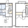 2DK Apartment to Rent in Akishima-shi Floorplan
