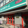 1LDK マンション 大田区 スーパー