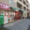 1R Apartment to Rent in Yokohama-shi Kohoku-ku Supermarket