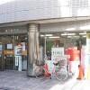 1K Apartment to Rent in Minato-ku Public Facility