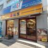 1R アパート 横浜市港北区 飲食店