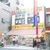 1K Apartment to Rent in Itabashi-ku Drugstore