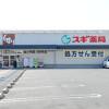 7DK House to Buy in Kyoto-shi Ukyo-ku Drugstore