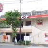 1R Apartment to Rent in Arakawa-ku Restaurant