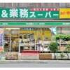 1K Apartment to Rent in Atsugi-shi Supermarket