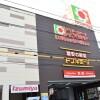 1DK マンション 大阪市中央区 スーパー
