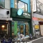 Whole Building Retail