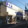 1LDK Apartment to Rent in Setagaya-ku Supermarket