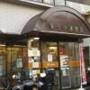 在世田谷区购买5SLDK 独栋住宅的 Post Office