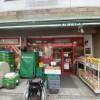 1SLDK Apartment to Buy in Koto-ku Supermarket