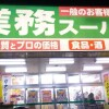 Whole Building Apartment to Buy in Shinjuku-ku Supermarket