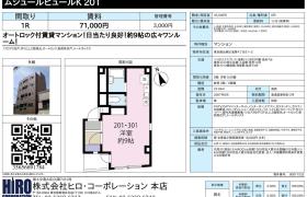 台東區浅草-1R公寓大廈