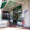 Whole Building Apartment to Buy in Yokohama-shi Minami-ku Supermarket