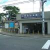 2LDK マンション 西宮市 Train Station