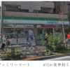 Whole Building Apartment to Buy in Toshima-ku Convenience Store