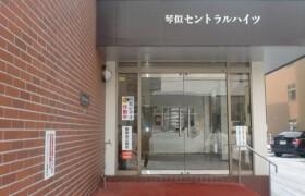 2LDK Apartment in Kotoni 1-jo - Sapporo-shi Nishi-ku