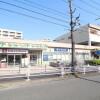 3LDK Apartment to Rent in Yokohama-shi Aoba-ku Supermarket