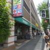 在横浜市青葉区内租赁2DK 公寓大厦 的 超市