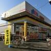 2DK Apartment to Rent in Kashiwa-shi Supermarket
