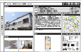 北区 - 滝野川 大厦式公寓 1R