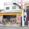 1R Apartment to Rent in Arakawa-ku Drugstore